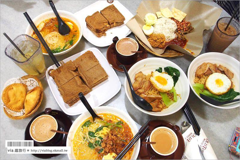 【吉隆坡美食】oldtown white coffee~推薦!每回必吃咖椰吐司+白咖啡或拉茶 @Via's旅行札記-旅遊美食部落格