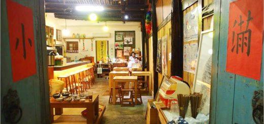 【台南美食推薦】小滿食堂.台南老宅餐廳~一間懷舊有溫度,用心料理的好味食堂 @Via's旅行札記-旅遊美食部落格