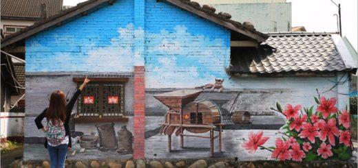 【新社景點推薦】馬力埔彩繪小徑~好拍!懷舊繽紛!濃郁台灣農村風情彩繪作品 @Via's旅行札記-旅遊美食部落格