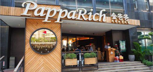【台北餐廳推薦】PappaRich金爸爸馬來西亞餐廳~好吃又地道的美味!大愛加央吐司&椰醬咖哩飯 @Via's旅行札記-旅遊美食部落格