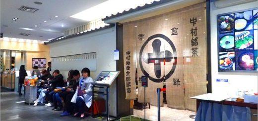 【京都甜點】中村藤吉抹茶(京都車站店)|傳承百年的茶香老舖,甘願排隊的人氣甜點美食! @Via's旅行札記-旅遊美食部落格