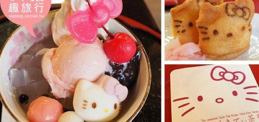 【京都Kitty茶寮】二年坂/Hello Kitty茶寮(はろうきてぃ茶寮)~粉絲朝聖!來去夢幻系茶屋吃甜點! @Via's旅行札記-旅遊美食部落格