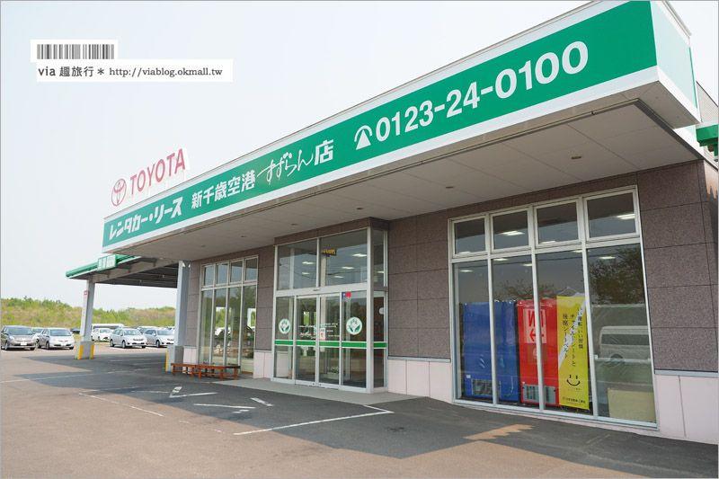 【北海道租車】北海道租車自由行《經驗分享》就看這一篇!TOYOTA Rent a Car SHINSAPPORO @Via's旅行札記-旅遊美食部落格