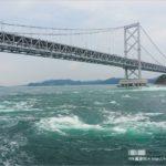 即時熱門文章:【日本旅遊】淡路島一日遊~明石海峽大橋、吹龍好有趣、世界最大海漩渦和超可愛海豚農場一次玩透透!