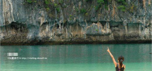【泰國海島旅行】喀比出海去~Ko Hong小島無敵碧綠的清澈海水及魚群‧浮潛、獨木舟自在玩! @Via's旅行札記-旅遊美食部落格