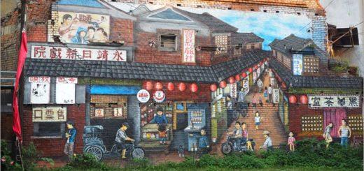 【彰化景點】永靖故事牆~彩繪舊時代的美好!柑仔店裡居然有張學友?還有金城武、周星馳? @Via's旅行札記-旅遊美食部落格