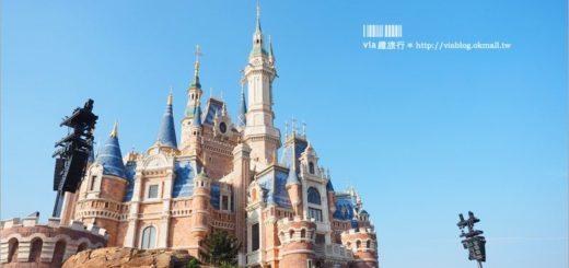 【中國上海迪士尼】上海迪士尼樂園一日遊全記錄~全球最大的夢幻城堡、最長的巡遊隊伍及城堡煙火秀都在這! @Via's旅行札記-旅遊美食部落格
