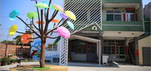 【彰化新景點】卡里善之樹‧Rainbow House─為愛撐傘 小新清旅點報到!彩虹般的傘樹+傘巷好夢幻! @Via's旅行札記-旅遊美食部落格