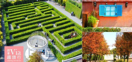 【彰化景觀餐廳】探索迷宮歐式莊園~超大綠色迷宮玩樂趣!歐風莊園造景、還有親子樂園玩翻天! @Via's旅行札記-旅遊美食部落格