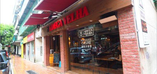 【澳門葡國餐廳推薦】Adega Velha老酒莊葡國菜~原來葡國菜這麼好吃!道地葡萄牙人開的餐廳喲! @Via's旅行札記-旅遊美食部落格