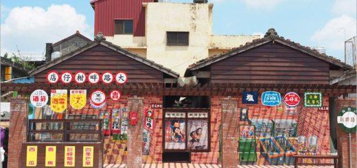 【新彰化景點】彰化大村新拍點:大路畔柑仔店~復古風十足的柑仔店彩繪牆! @Via's旅行札記-旅遊美食部落格