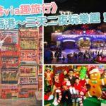 即時熱門文章:【香港自由行】香港三天二夜行程篇(Via規劃)~攻略行程懶人包就看這一篇!