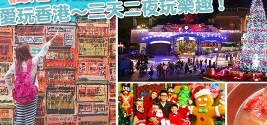 【香港自由行】香港三天二夜行程篇(Via規劃)~攻略行程懶人包就看這一篇! @Via's旅行札記-旅遊美食部落格