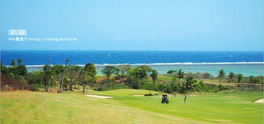 【斐濟旅遊】斐濟高爾夫球場~頂級體驗!納塔多拉灣錦標賽高爾夫球場(Natadola Bay Championship Golf Course) @Via's旅行札記-旅遊美食部落格
