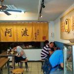 即時熱門文章:【南投市美食推薦】阿波早點店-早餐碗粿銅板小吃也能很文青,三十多年老店大變身