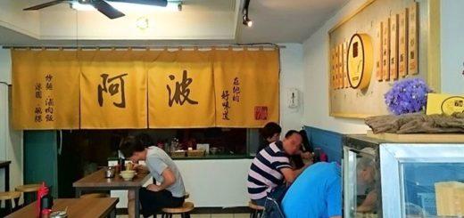 【南投市美食推薦】阿波早點店-早餐碗粿銅板小吃也能很文青,三十多年老店大變身 @Via's旅行札記-旅遊美食部落格