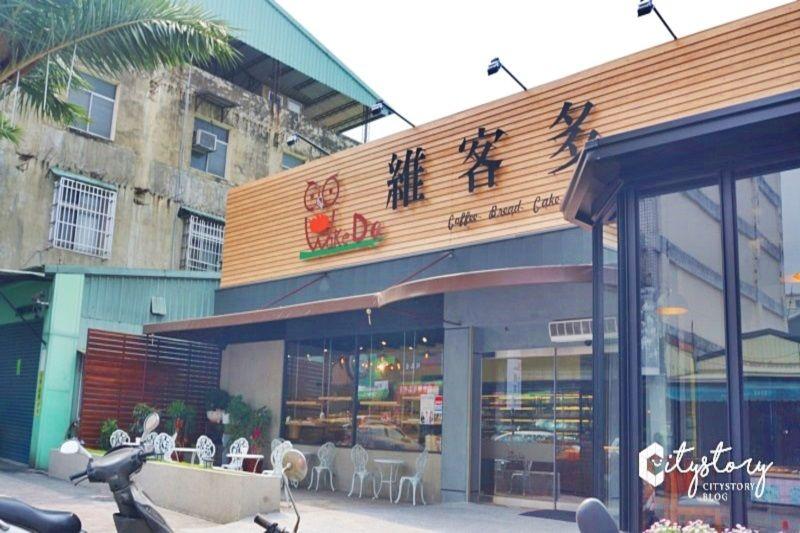 【南投咖啡店】維客多咖啡 WaKeDo Cafe-在地人的星巴客浴火重生咖啡店 @Via's旅行札記-旅遊美食部落格