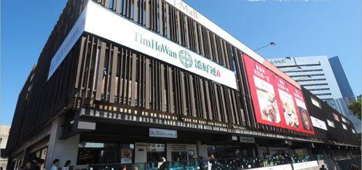 【台中餐廳推薦】J Mall商場~亞洲三間米其林餐廳一次聚集!新加坡了凡油雞飯、香港添好運、東京Tsuta蔦拉麵一次吃透透! @Via's旅行札記-旅遊美食部落格