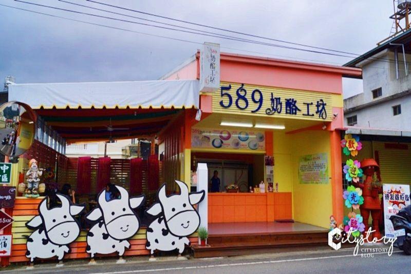 【埔里伴手禮】589奶酪工坊-Q彈好吃人氣下午茶甜點 @Via's旅行札記-旅遊美食部落格