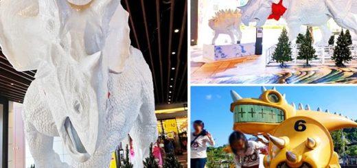 【CITYLINK南港恐龍展】南港車站商場-DINO LINK 恐龍玩樂地(展覽已結束)-巨無霸三角龍及恐龍雕塑模型超酷炫! @Via's旅行札記-旅遊美食部落格
