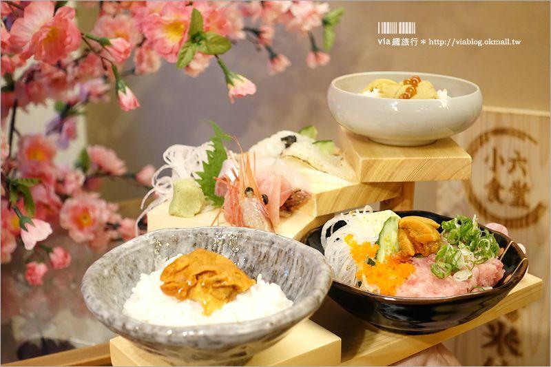 【台北餐廳推薦】小六食堂~人氣日式料理食堂,不預約吃不到!新鮮好吃的生魚片丼飯好好味! @Via's旅行札記-旅遊美食部落格