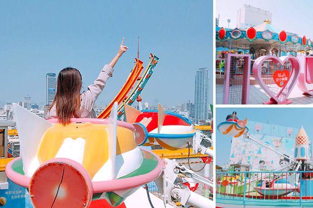 【高雄親子景點】大立百貨空中樂園|懷舊的戶外頂樓遊樂園~孩子的遊樂場、網美拍照的好去處! @Via's旅行札記-旅遊美食部落格