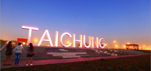【台中景點】台中筏子溪河濱公園~新台中地標!超大TAICHUNG夜間點燈成打卡新熱點! @Via's旅行札記-旅遊美食部落格