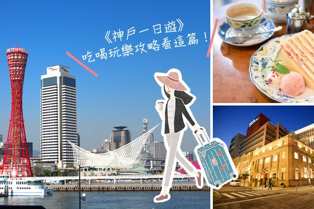 【神戶自由行】神戶一日遊~「阪神電車一日券」攻略!吃喝玩樂就看這篇懶人包! @Via's旅行札記-旅遊美食部落格
