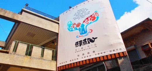 【恆春景點】鯨魚尾文創中心~恆春老街跟著文青地訪IG打卡新基地吧! @Via's旅行札記-旅遊美食部落格