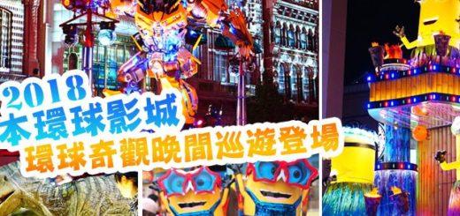 【日本環球影城】2018最新!全新夜間遊行登場~世界首創光雕+花車的大型遊行來囉! @Via's旅行札記-旅遊美食部落格