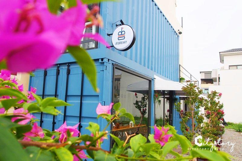 【草屯早午餐】B1brekky~藍色貨櫃屋澳洲早午餐,工業極簡風咖啡廳 @Via's旅行札記-旅遊美食部落格