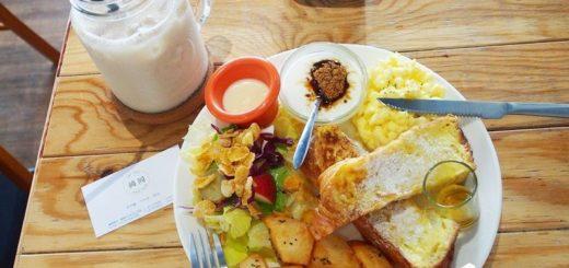 【嘉義早午餐】搞岡紅茶嘉義店~甜蜜早午餐,市區好吃人氣CP值高餐廳 @Via's旅行札記-旅遊美食部落格