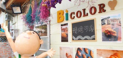 【台中光復新村】BiColor現烤可頌~滿滿乾燥花IG打卡牆,蓬鬆酥軟新加坡主廚可頌 @Via's旅行札記-旅遊美食部落格