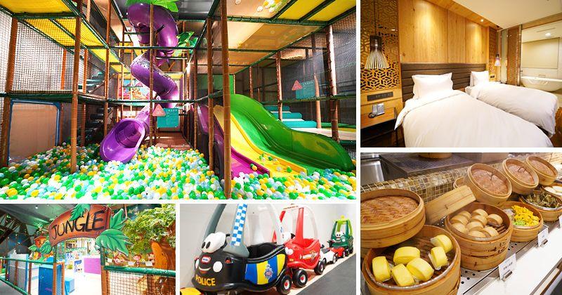【台南親子飯店推薦】夏都城旅安平館~百坪室內親子共遊區免費玩!親子旅人們住這裡就對了! @Via's旅行札記-旅遊美食部落格