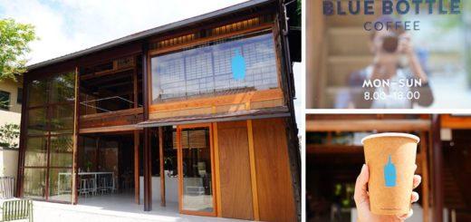 【京都藍瓶咖啡】南禪寺‧BLUE BOTTLE COFFEE~首間京都藍瓶!百年町家飄起咖啡香!(內含交通) @Via's旅行札記-旅遊美食部落格