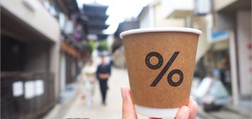【京都咖啡館】京都東山區%ARABICA咖啡‧八坂道上的亮點!總是人潮滿滿的IG人氣咖啡館 @Via's旅行札記-旅遊美食部落格