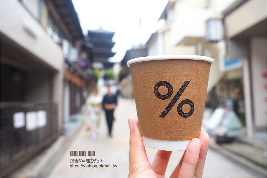 京都咖啡館》京都東山區%ARABICA咖啡‧八坂道上的亮點!總是人潮滿滿的IG人氣咖啡館 @Via's旅行札記-旅遊美食部落格