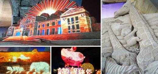 【2019南投沙雕】東西方神話沙城真實呈現~期間限定的夜間光雕秀別錯過! @Via's旅行札記-旅遊美食部落格
