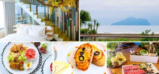 【宜蘭住宿】PLAY Hotel~到明星家裡來作客~離海最近的網美系民宿!每個房型角落都好好拍~IG打卡超級好素材! @Via's旅行札記-旅遊美食部落格