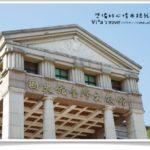 即時熱門文章:【南投市旅遊】中興新村之旅-國史館台灣文獻館