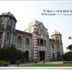 即時熱門文章:【彰化旅遊】鹿港小鎮景點介紹~鹿港民俗文物館