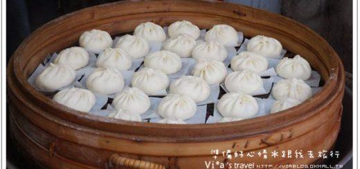 【鹿港肉包】在地美味小吃~鹿港老龍師肉包 @Via's旅行札記-旅遊美食部落格