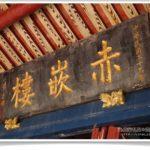 即時熱門文章:【台南一日遊景點】古蹟之旅~台南赤崁樓一日遊
