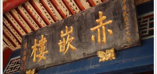 【台南一日遊景點】古蹟之旅~台南赤崁樓一日遊 @Via's旅行札記-旅遊美食部落格