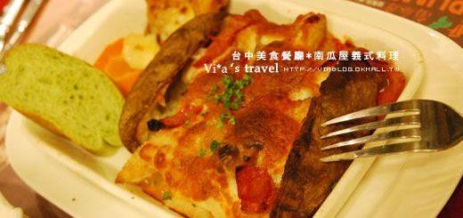 【台中綠園道餐廳】台中餐廳南瓜屋~紐奧良‧義大利餐廳 @Via's旅行札記-旅遊美食部落格
