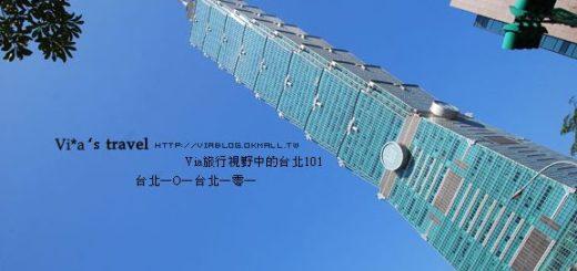 【台北101】看見台灣最高摩天樓~台北101大樓 @Via's旅行札記-旅遊美食部落格