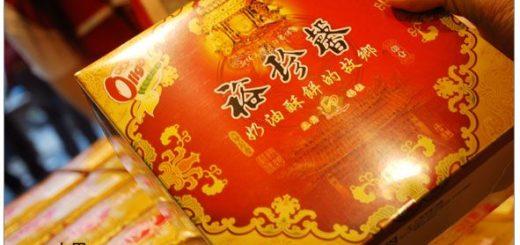 【大甲名產】大甲伴手禮~裕珍馨奶油酥餅 @Via's旅行札記-旅遊美食部落格