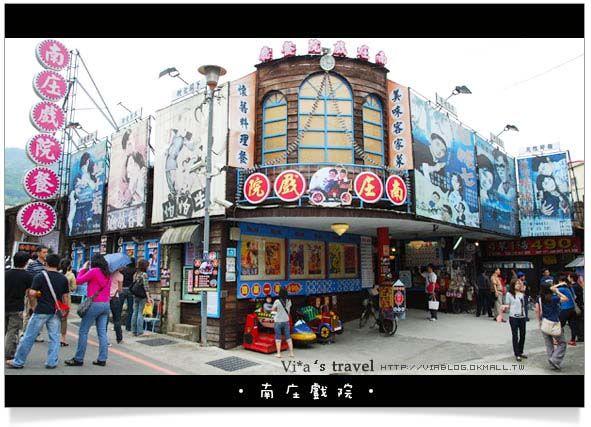 【南庄老街餐廳】南庄餐廳~南庄戲院餐廳食記(已歇業) @Via's旅行札記-旅遊美食部落格