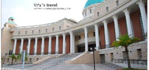 【台中大學介紹】台中婚紗熱門取景地點~亞洲大學 @Via's旅行札記-旅遊美食部落格