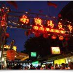 即時熱門文章:【台北南機場夜市】台北萬華區 – 南機場夜市美食之旅